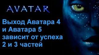 Выход Аватара 4 и Аватара 5 зависит от успеха Аватара 2 и Аватара 3