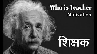 शिक्षक - Who is Teacher  - Motivational Video
