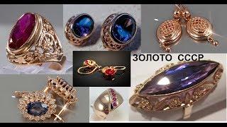 Золото СССР.Советская роскошь.The gold of the USSR.Gold jewelry of the Soviet Union.Soviet luxury.