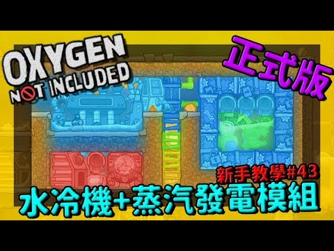 【Oxygen Not Included】水降溫