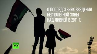 Двоюродный брат Каддафи: Совбез ООН нужно привлечь к ответственности за хаос в Ливии