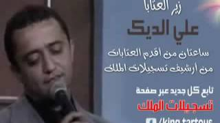 تحميل اغاني علي الديك عتابا قديمه جدا لمدة ساعتين متواصله MP3
