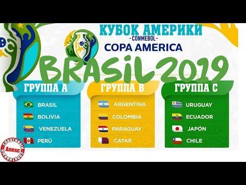 Кубок Южной Америки 2019. Результаты. Расписание. Таблицы. 1 тур. Уругвай вынес Эквадор.