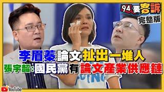 李眉蓁論文指導教授林德昌爆「統派」身分