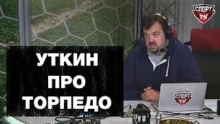 Василий Уткин высказался о смене руководства в Торпедо и перспективах клуба