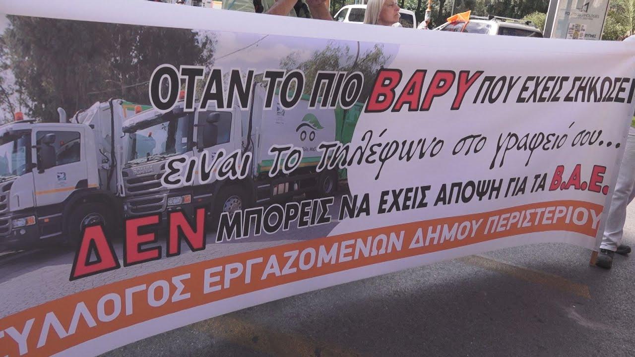 ΠΟΕ-ΟΤΑ: Στάση εργασίας και συγκέντρωση έξω από το υπουργείο Εσωτερικών