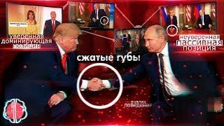 Смотреть онлайн Что нам говорит язык жестов у Путина