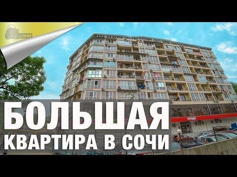 Квартира в Сочи. Дом Сдан