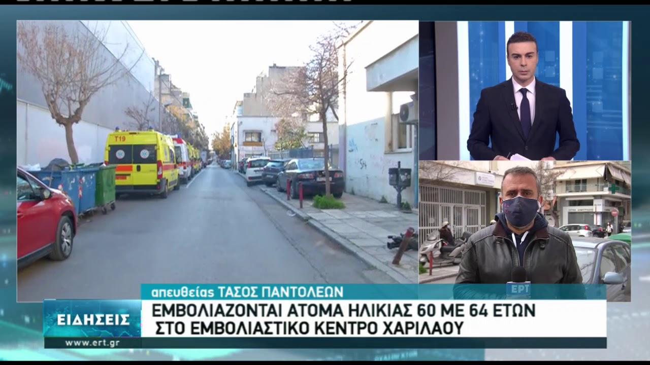 Θεσσαλονίκη: Νέο εμβολιαστικό κέντρο λειτουργεί στη Χαριλάου | 16/03/2021 | ΕΡΤ