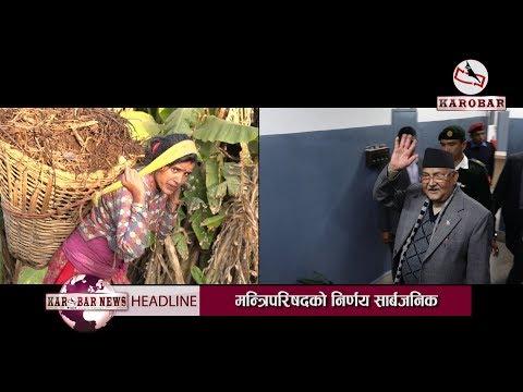 KAROBAR NEWS 2018 12 14 ओली सरकारद्धारा किसानको ऋण मिनाहा, भारतीय नोट प्रतिबन्ध (भिडियो सहित)
