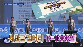 새만금 세계 잼버리 D-1000, 성공 개최 자신