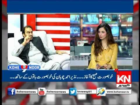 02 July 2018 Kohennoor @9 PTI K Nazir Ahmed Chohan Aaj Banay Kohenoor@9 K Mehmaan