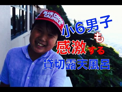 小6男子の感激温泉旅 貸切露天風呂 東伊豆 北川温泉 星ホテル
