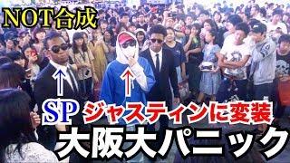 ジャスティンビーバーに変装して黒人SPを連れて歩いたら大阪が大パニック!!前編