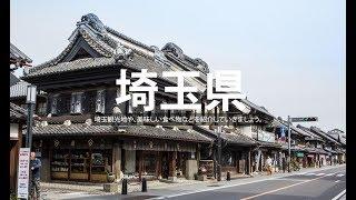 埼玉観光を紹介します。