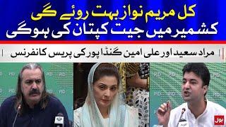 Murad Saeed and Ali Amin Gandapur's Joint Press Conference   24 July 2021