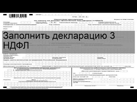 Заполнить декларацию 3 НДФЛ