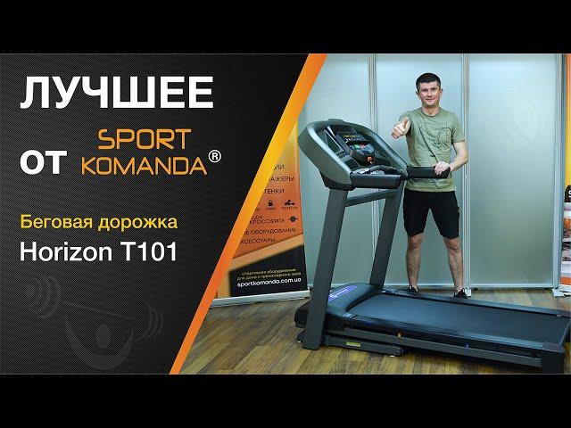 Беговая дорожка Horizon Fitness T101 ✔ Как выбрать беговую дорожку для дома ✔ Horizon Fitness