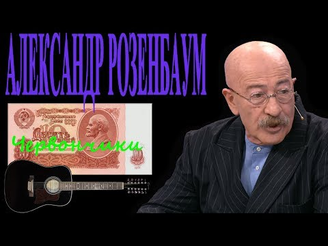 Александр Розенбаум - Червончики