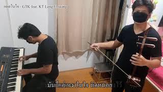【ซอ Erhu】แผลในใจ GTK feat KT Long Flowing Cover by Roro