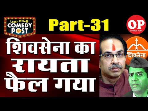 Hilarious Comedy on Maharashtra Govt. Formation |Comedy Post | Opinion Post