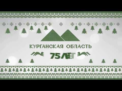 Поздравление губернатора Алексея Кокорина с 75-летием Курганской области