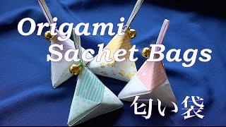 Origami,SachetBags折り紙で作る匂い袋