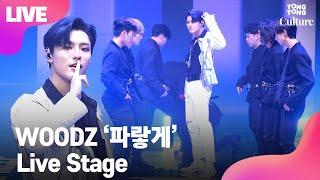 [LIVE] WOODZ 우즈(조승연) '파랗게' (Love Me Harder) Showcase Stage 쇼케이스 무대 (PRODUCEX101, X1, 엑스원) [통통TV]