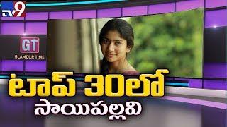 ఆ ఒక్కటీ అడక్కు..! అంటోన్న సాయి పల్లవి - TV9