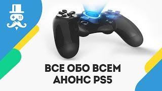 Анонс PS5, новый Xbox, генератор кодов Fallout 76 - Всё обо Всём #1