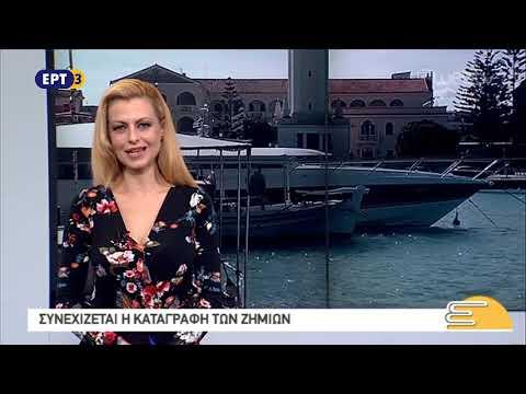 Τίτλοι Ειδήσεων ΕΡΤ3 10.00 | 29/10/2018 | ΕΡΤ