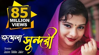 New Bangla Movie | Junior Jomela Sundori | Orginal Copy - 2016 | Directed By - Jasim Uddin Jakir