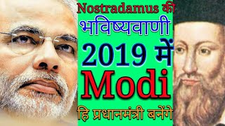 2019 election predictions astrology in tamil - TH-Clip