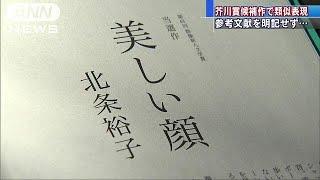 芥川賞候補作参考文献と類似表現講談社が謝罪へ18/06/30