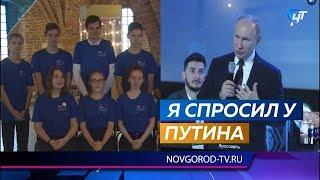 Молодые новгородцы пригласили Владимира Путина в гости
