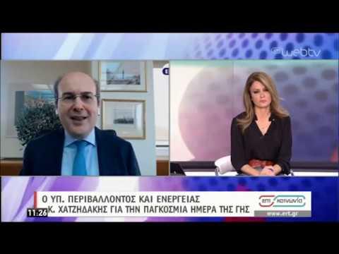 Ο υπ. Περιβάλλοντος Κ.Χατζηδάκης για Ημέρα της Γης και την επανεκκίνηση της οικονομίας |22/04/20|ΕΡΤ