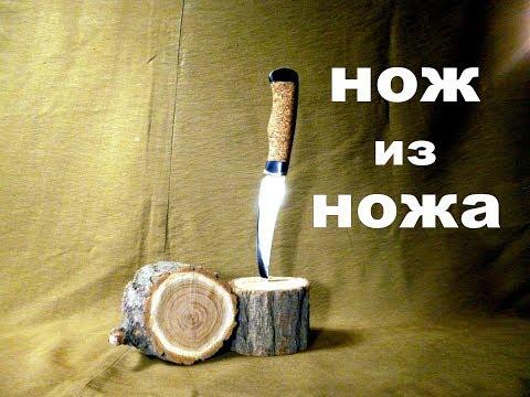 Ремонт кухонного ножа своими руками.  Ручка из пробки.