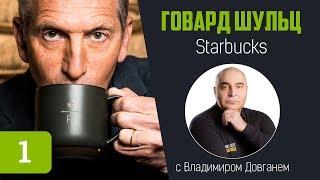 Владимир Довгань: История успеха Говарда Шульца и Starbucks