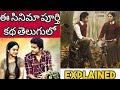 Amara Kaviyam Tamil Full Movie Story Explained In Telugu ll Mia George, Ghibran, Jeeva Shankar