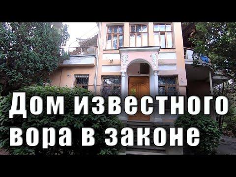 Дом известного киношного вора в законе. Нашёл аномальную зону в Ялте. Крым сегодня