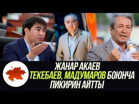 Текебаев президентти сынга алды