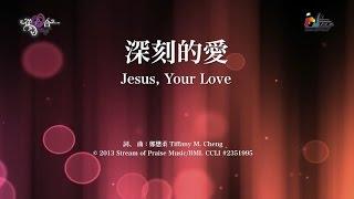 耶穌的愛-深刻的愛 Jesus, Your Love 敬拜MV - 讚美之泉