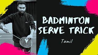 #Badminton Serve Tricks Tamil
