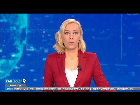 Βουλή   Αντεγκλήσεις και αντιπαραθέσεις   22/10/2020   ΕΡΤ