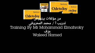 تحميل اغاني Ode to Joy Bethoven تدريب أ /محمد المحروقي training by Mr Mohammad Elmahroky عزف Waleed Hamed MP3