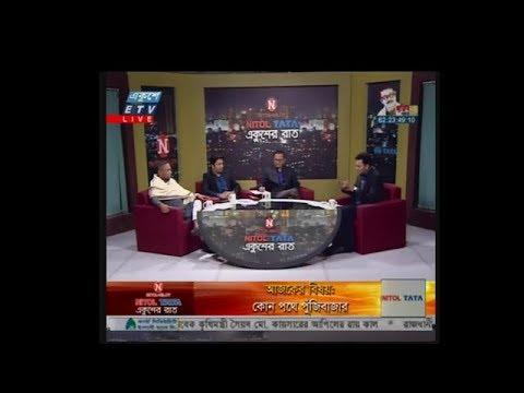 Ekusher Raat || কোন পথে পুঁজিবাজার || 14 January 2020 || ETV Talk Show