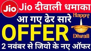 free download Reliance Jio Diwali DHAMAKA OFFER | All New Offer of Jio Diwali Dhamaka Offer by Indian Jugad TechMovies, Trailers in Hd, HQ, Mp4, Flv,3gp