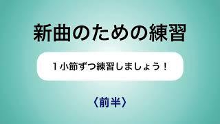 彩城先⽣の新曲レッスン〜1 ⼩節ずつ 5-1 前編〜