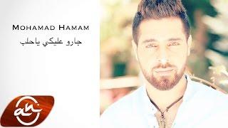 Mohamad Hamam - Jaro 3layki ya Halab 2016 // جارو عليكي ياحلب - محمد حمام