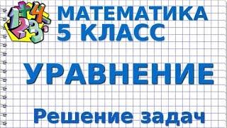 УРАВНЕНИЯ. Решение задач. Видеоурок | МАТЕМАТИКА 5 класс